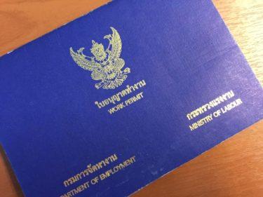 仕事は見つかる?移住に欠かせないバンコクでの就職について